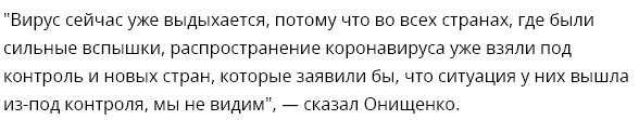 Онищенко - коронавирус выдыхается