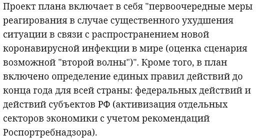 В российском правительстве готовятся ко второй волне коронавируса