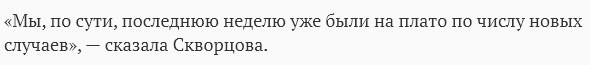 Скворцова: Россия вышла на плато по коронавирусу