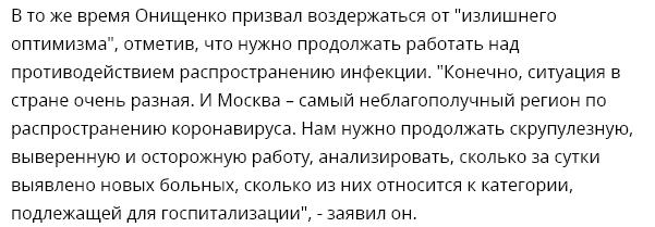 Анищенко увидел положительный момент в распространении коронавируса в России