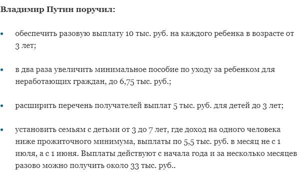 Поручения Путина 11 мая
