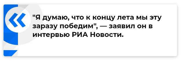 Лео Бокерия о конце пандемии КОВИД в России