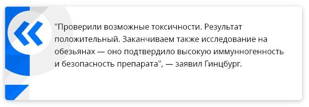 Российская вакцина от COVID-19 проходит испытание