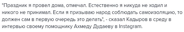 Кадыров находится дома на самоизоляции из-за COVID-19