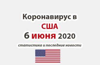 Коронавирус в США на 6 июня 2020 года