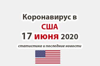 Коронавирус в США на 17 июня 2020 года