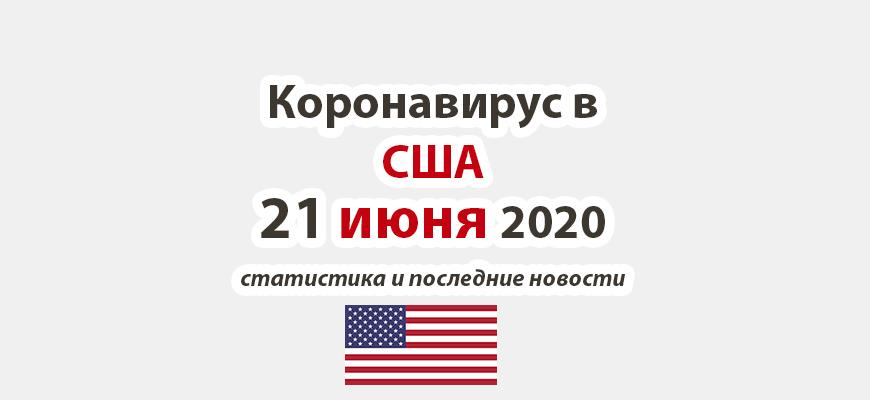 Коронавирус в США на 21 июня 2020 года