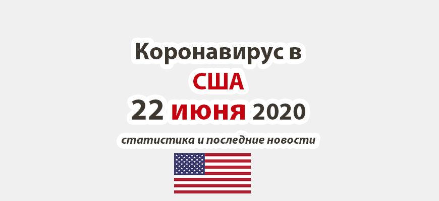 Коронавирус в США на 22 июня 2020 года
