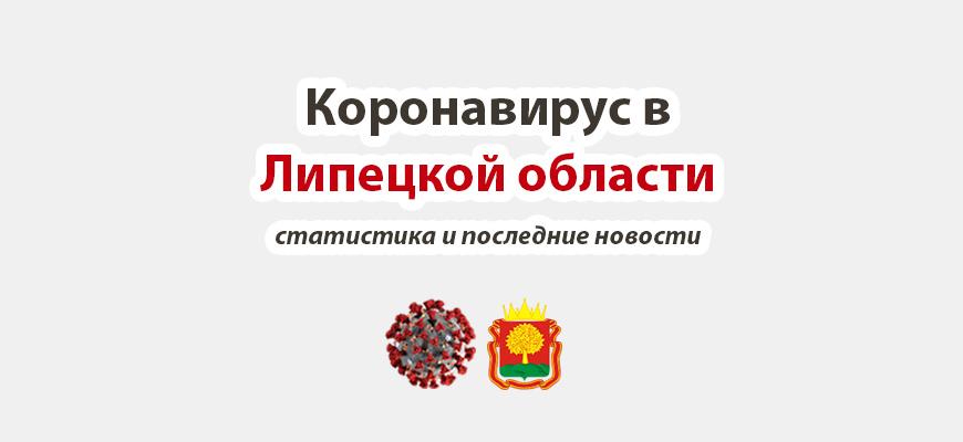 Коронавирус в Липецкой области