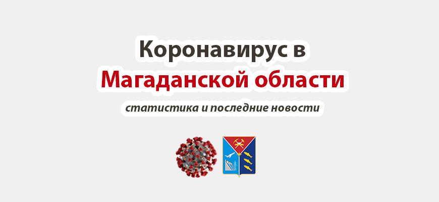 Коронавирус в Магаданской области
