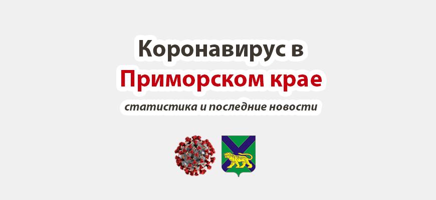 Коронавирус в Приморском крае