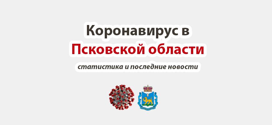 Коронавирус в Псковской области