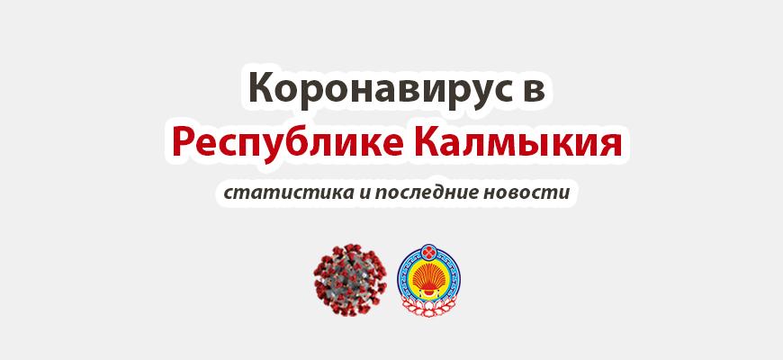 Коронавирус в Республике Калмыкия