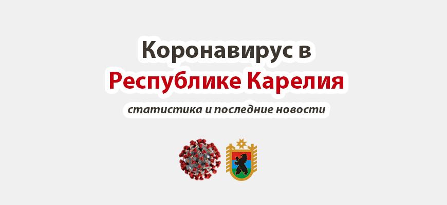 Коронавирус в Республике Карелия