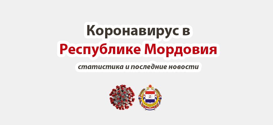 Коронавирус в Республике Мордовия