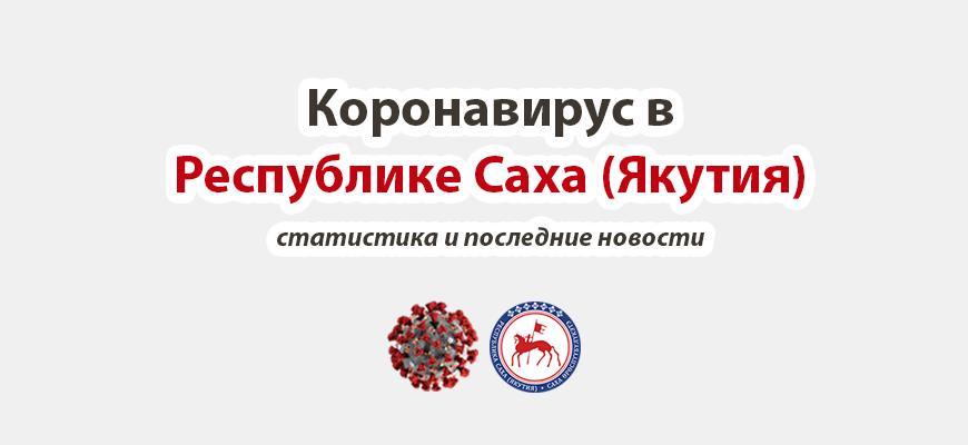 Коронавирус в Республике Саха (Якутия)