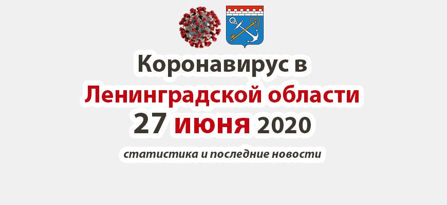 Коронавирус в Ленинградской области 27 июня 2020