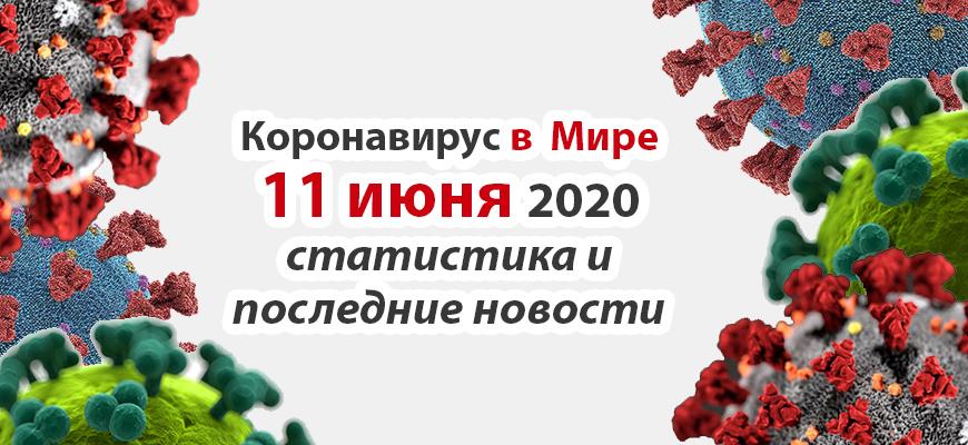 Коронавирус COVID-19 в мире статистика на 11 июня 2020