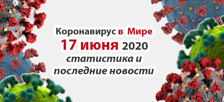 Коронавирус COVID-19 в мире статистика на 17 июня 2020