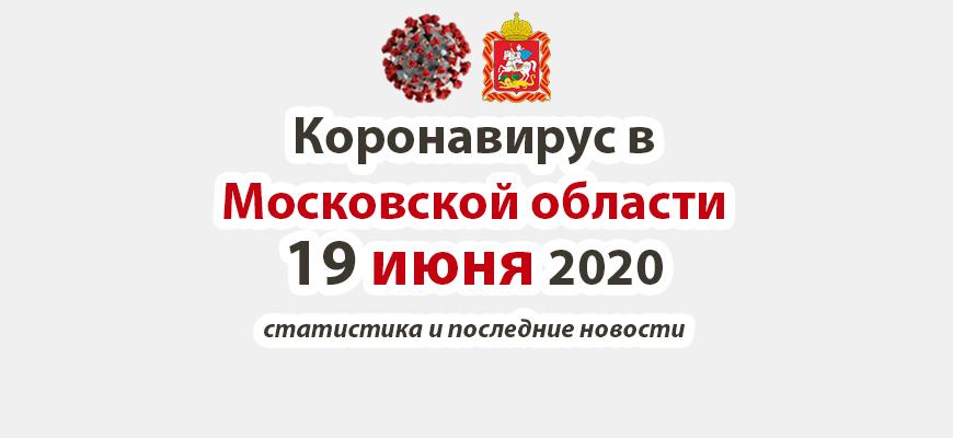 Коронавирус в Московской области на 19 июня 2020 года