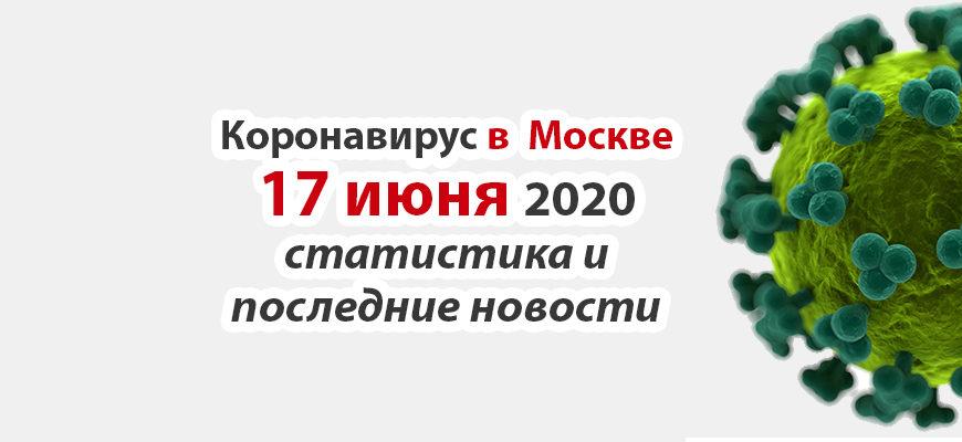 Коронавирус в Москве на 17 июня 2020 года