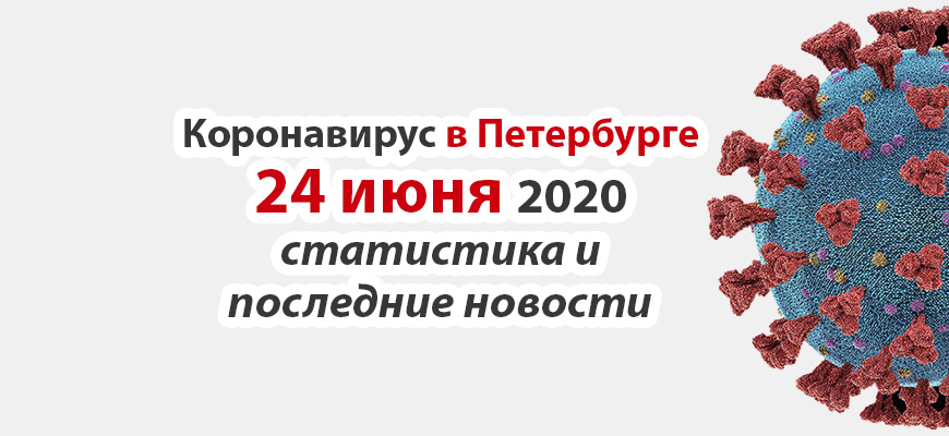Коронавирус в Санкт-Петербурге на 24 июня 2020 года