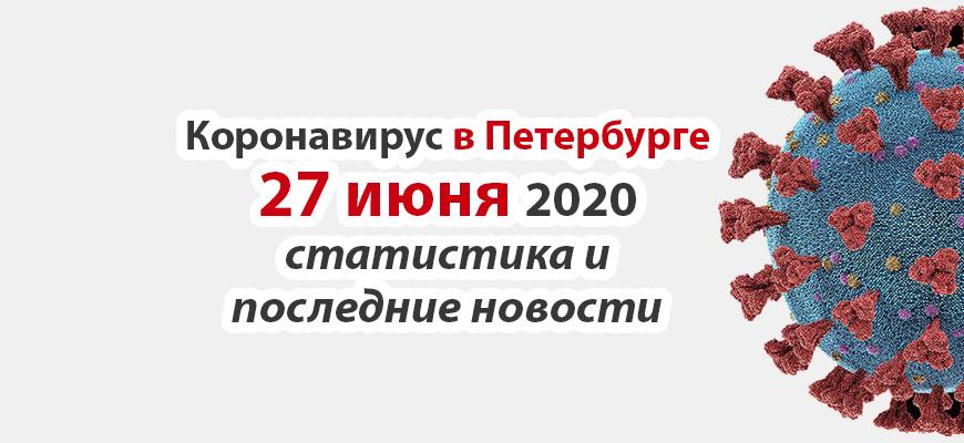Коронавирус в Санкт-Петербурге на 27 июня 2020 года