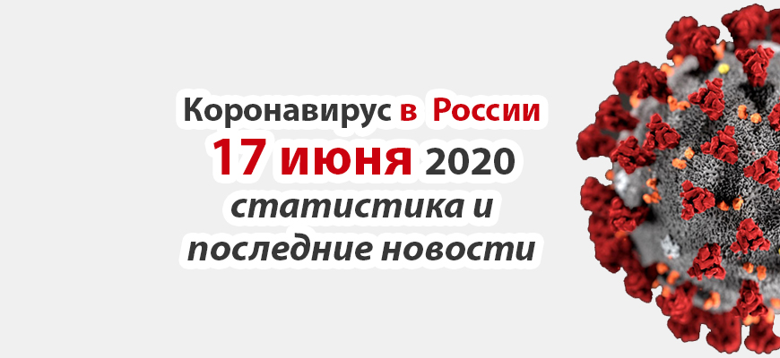 Коронавирус в России на 17 июня 2020 года