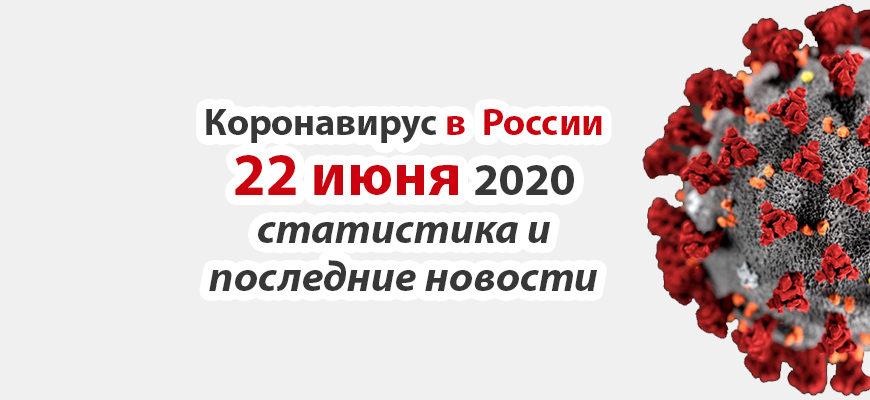 Коронавирус в России на 22 июня 2020 года