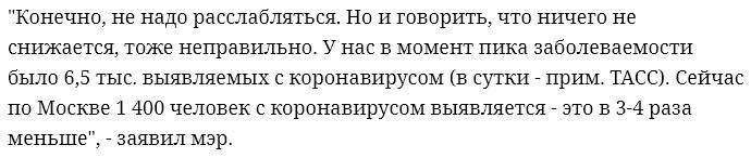 Собянин призвал москвичей не расслабляться