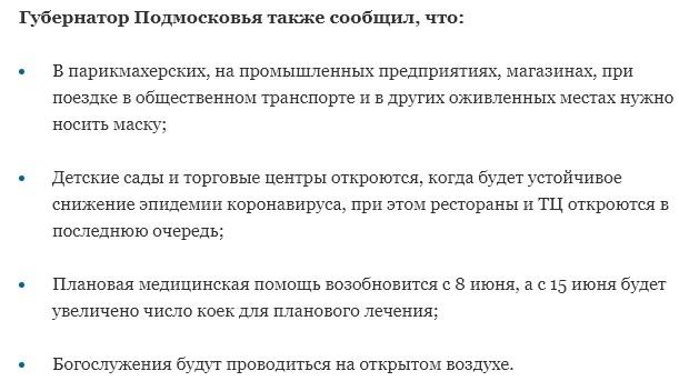 40 млрд рублей потратили власти МО на борьбу с коронавирусом