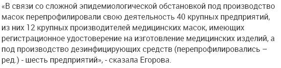 40 предприятий Подмосковья перешли на выпуск средств защиты