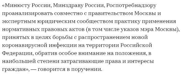 Мишустин поручил проверить указы Собянина в отношении борьбы с КОВИДом
