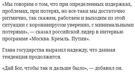 Путин о выходе России из пандемии коронавируса