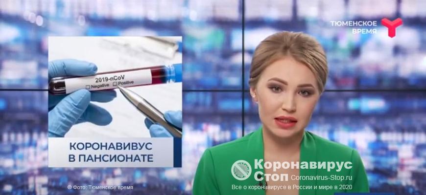 Вспышка КОВИД-19 обнаружена в тюменском пансионате Комфорт