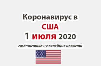 Коронавирус в США на 1 июля 2020 года