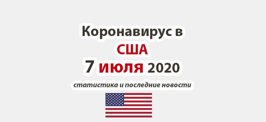 Коронавирус в США на 7 июля 2020 года
