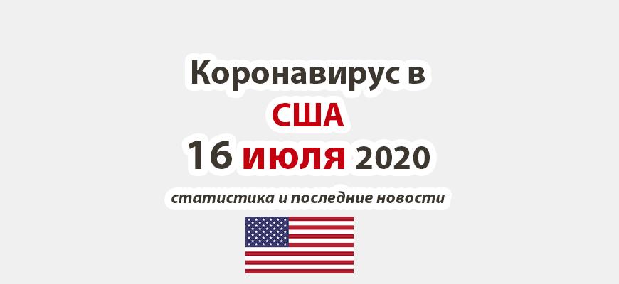 Коронавирус в США на 16 июля 2020 года