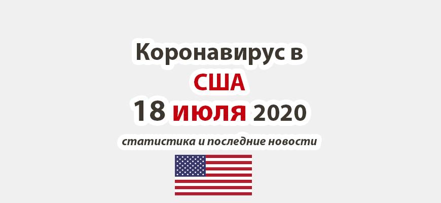 Коронавирус в США на 18 июля 2020 года