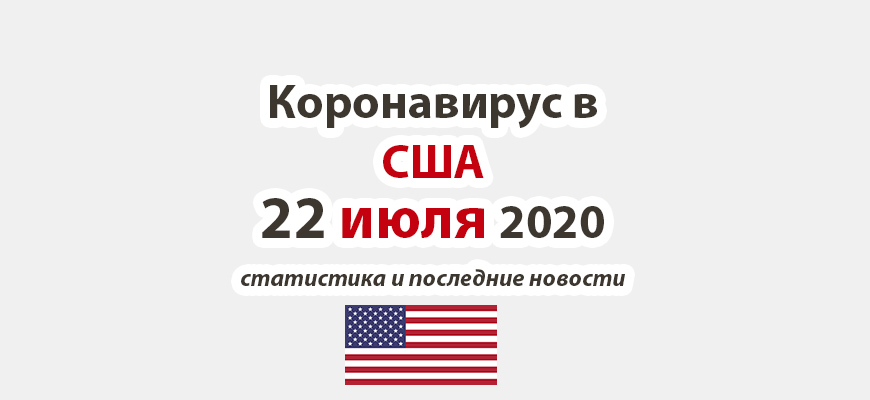 Коронавирус в США на 22 июля 2020 года
