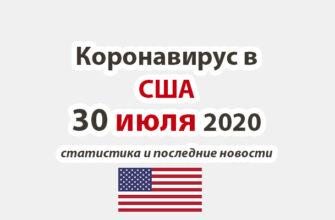 Коронавирус в США на 30 июля 2020 года