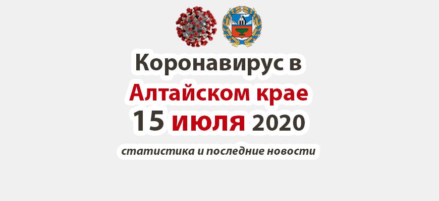 Коронавирус в Алтайском крае 15 июля 2020