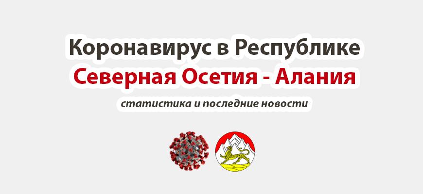 Коронавирус в Северной Осетии - Алании