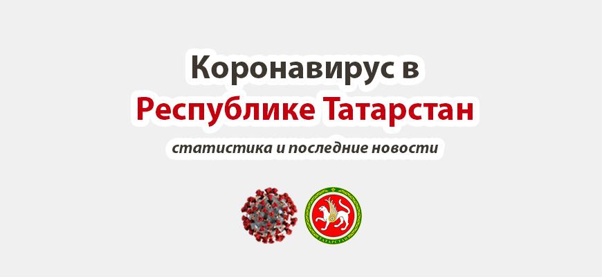 Коронавирус в Республике Татарстан