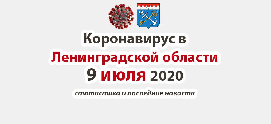 Коронавирус в Ленинградской области 9 июля 2020
