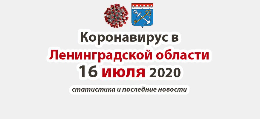 Коронавирус в Ленинградской области 16 июля 2020