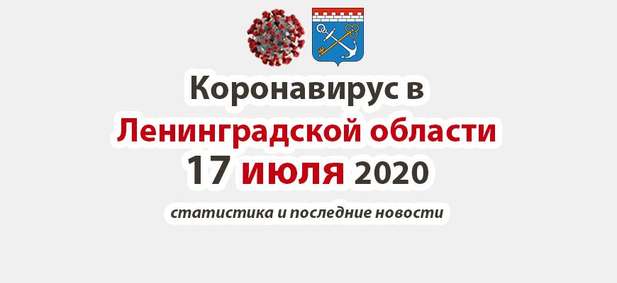 Коронавирус в Ленинградской области 17 июля 2020