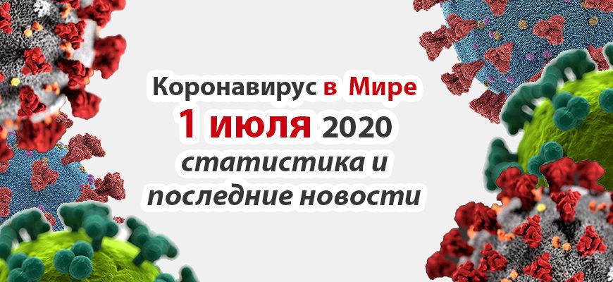 Коронавирус COVID-19 в мире статистика на 1 июля 2020