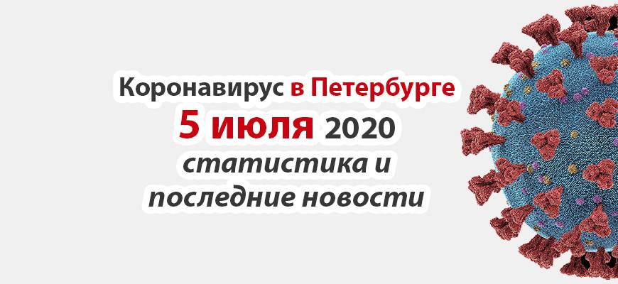 Коронавирус в Санкт-Петербурге на 5 июля 2020 года
