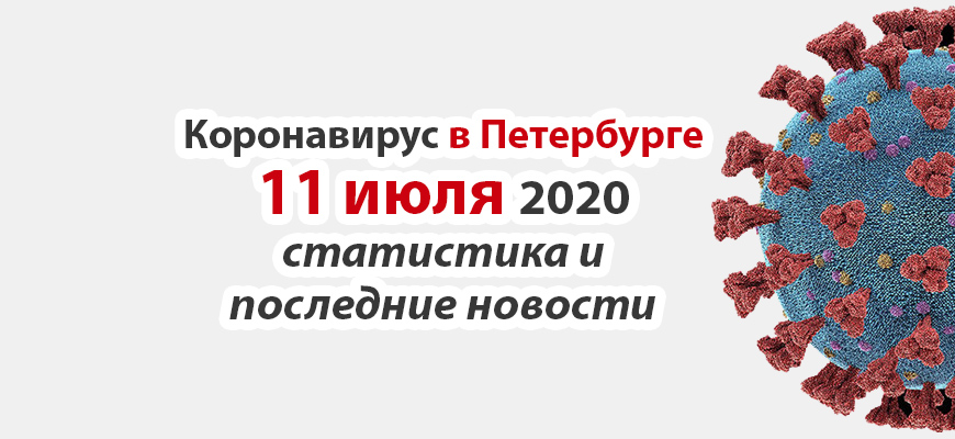Коронавирус в Санкт-Петербурге на 11 июля 2020 года